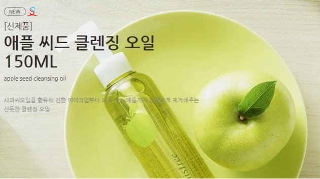 Dầu Tẩy Trang Innisfree Apple Seed Cleansing Oil 2