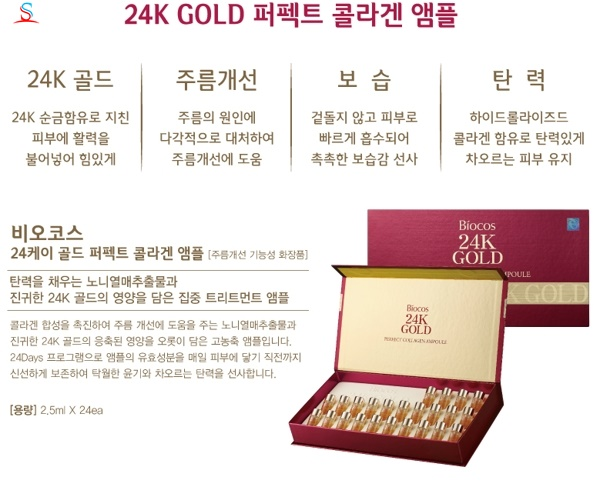 Tinh Chất Biocos 24k Gold Perfect Collagen Ampoule 4
